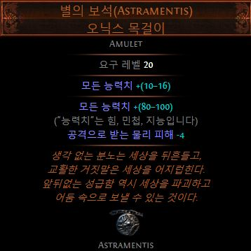 POE 패스 오브 엑자일: [3 8 역병] SRS 네크로맨서 빌드 -5백만