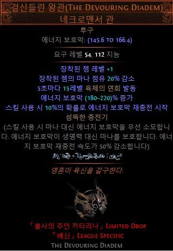 POE 패스 오브 엑자일: [3 8 역병] 파멸(Bane) 오컬티스트 위치